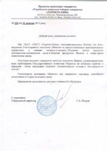 Сертификат Торонто Киев