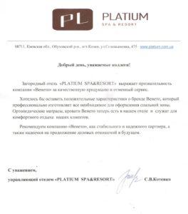 Отзыв platium